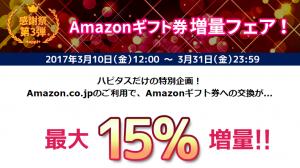 ハピタスAmazonキャンペーン