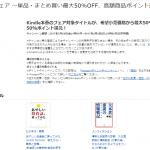 【セール~4/2(日)】AmazonでKindle本半額セール。僕の愛読ビジネス書+医療ヘルスケアビジネス本まとめてみました。(随時更新)