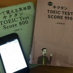 【セール~4/27まで】英語学習のお供、アルクのKindle本がほぼ50%以上に!僕愛用の英単語集も激安。