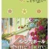 ことりっぷ300円~!?【セール~4月30日】GW旅に、シンガポール周辺国のガイドブックが半額以下に