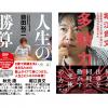 【もう半額】SHOWROOM前田氏「人生の勝算」が実質700円!ホリエモン「多動力」他人気作が半額!セールは7/13まで。