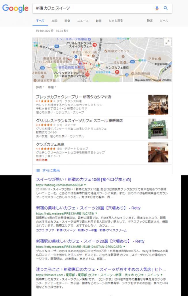 google shinjuku cafe serp