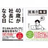 【いまだけ半額】NewsPicks Book新作「40歳が社長になる日」「組織の毒薬」も半額セール。連休の読書に。