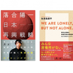 【セール】ついに落合陽一「日本再興戦略」が半額700円に!ほかNewspicks本ほぼ半額!