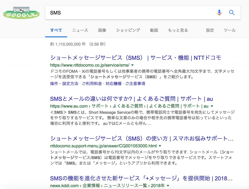 SMSとGoogleで検索