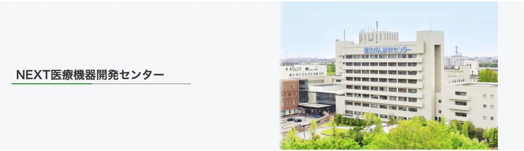 NEXT医療機器開発センター