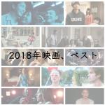 2018年映画、ベスト