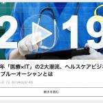 【ご報告】ソフトバンク系のメディア「ビジネス+IT」でヘルスケアビジネスの連載を開始します
