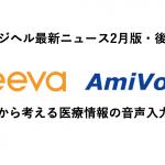 医療介護ヘルスケアIT時価総額ウォッチ(2019年2月版後編):VeevaとAmiVoice(アミボイス)の提携から考える、医療情報の音声入力の未来