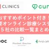 【おすすめポイント付!】主要5社のオンライン診療システムの比較一覧まとめ【随時更新】