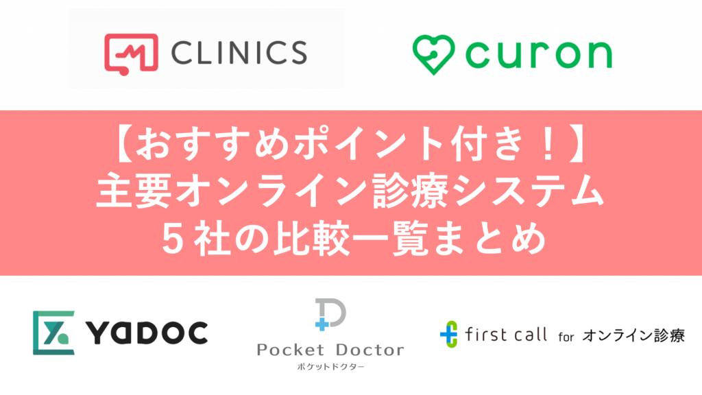 オンライン診療システム比較