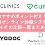 【おすすめポイント付!】主要4社のオンライン診療システムの比較一覧まとめ【随時更新】