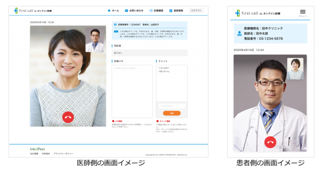 first call for オンライン診療
