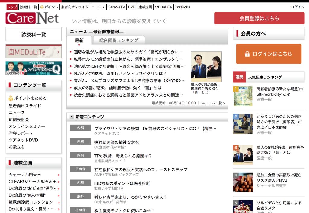 CareNet TOPページ