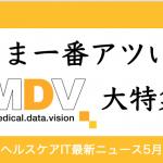 メディカル・データ・ビジョン(MDV)の新規事業を徹底解説!医療介護ヘルスケアIT時価総額ウォッチ【2019年5月版前編】