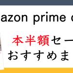 【本日まで半額】Amazonプライムデーセールでおすすめの本まとめ