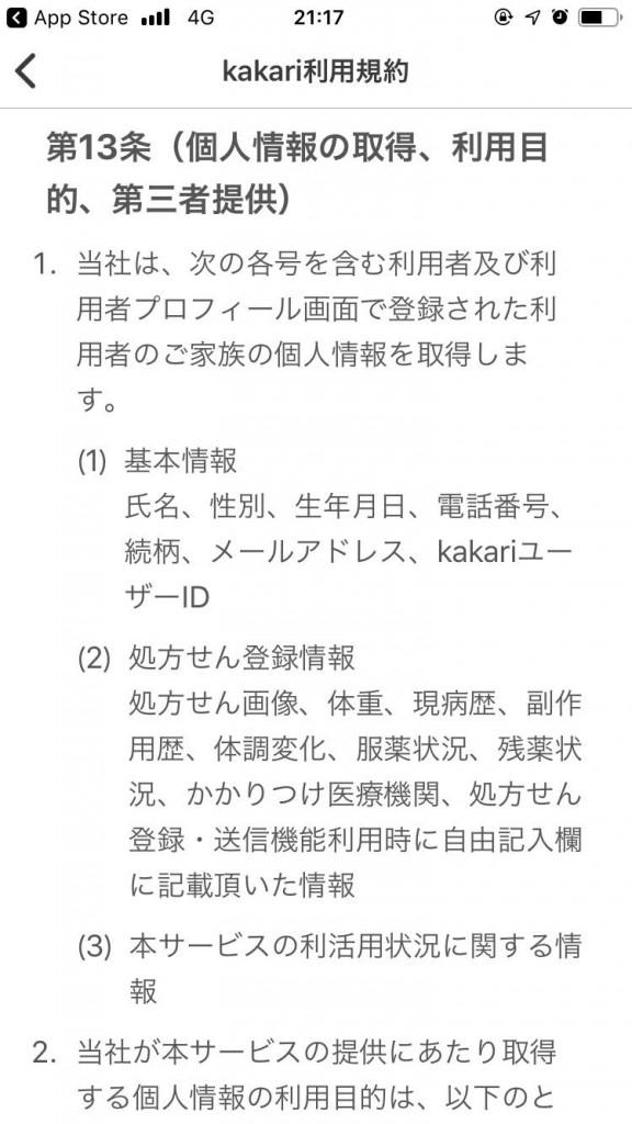 kakari利用規約2
