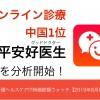 【ついに】オンライン診療 中国No.1の平安グッドドクターをウォッチ開始!【2019年8月版・後編】