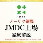 【上場記念】知られざるド本命、ノーリツ鋼機&JMDCを徹底解説!2019年11月版医療介護ヘルスケアIT時価総額ウォッチ