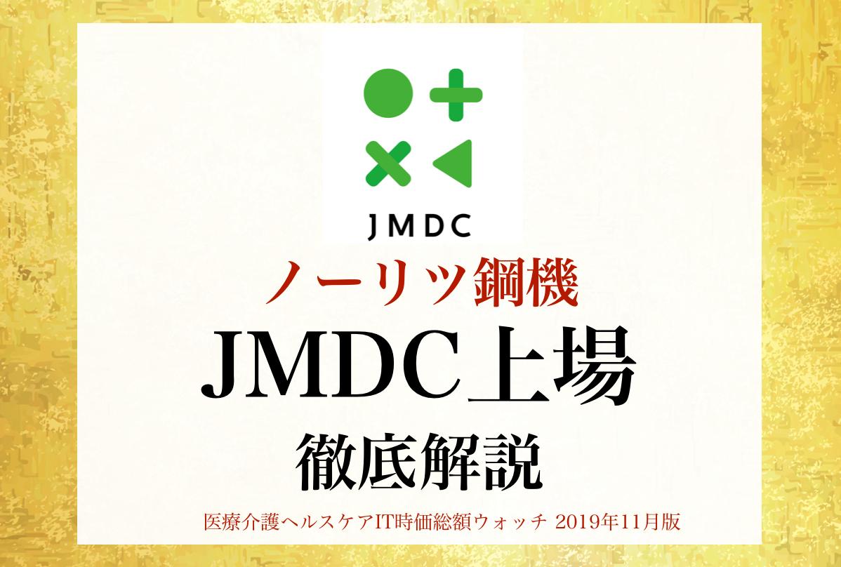 上場記念】知られざるド本命、ノーリツ鋼機&JMDCを徹底解説!2019年11 ...