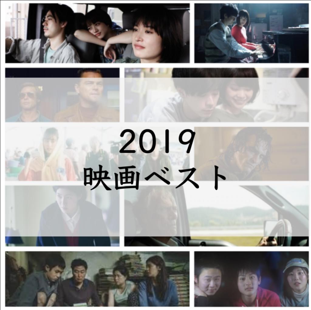 2019映画ベスト