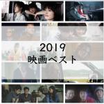 2019年映画、ベスト