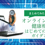【患者向け】オンライン診療とは?はじめてオンライン診療を受けようと思ったら読む記事