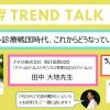 【5/6 17:00〜】初のYoutube Liveでオンライン診療について話します!