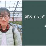 【アジヘル個人インターン】倉嶋 麻里さんのご紹介