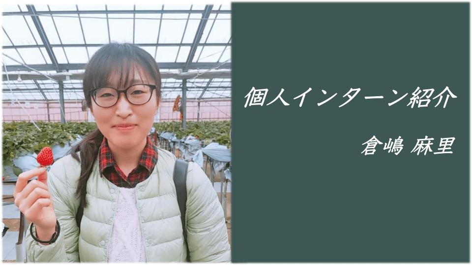 倉嶋自己紹介