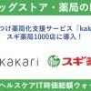 薬局DX化なるか?メドピアのkakariがスギ薬局1,000店舗へ導入【ヘルステック業界最新ニュース8月版(メドピア編)】