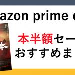 三体をはじめ9,500冊の本が半額!年に1度のAmazon Prime Dayおすすめ本まとめ