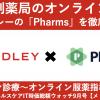メドレー「Pharms」をローンチ!オンライン服薬指導の勝者も近い?【ヘルステック業界ニュース9月号(BtoB編)】