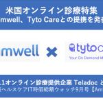 Amwell(American Well)がIPO!米国のオンライン診療の強者を徹底紹介【ヘルステック業界ニュース9月号(海外編)】