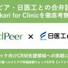 メドピア・日医工との合弁設立、kakari for Clinicを徹底考察!【ヘルステック業界ニュース9月号(メドピア編)】