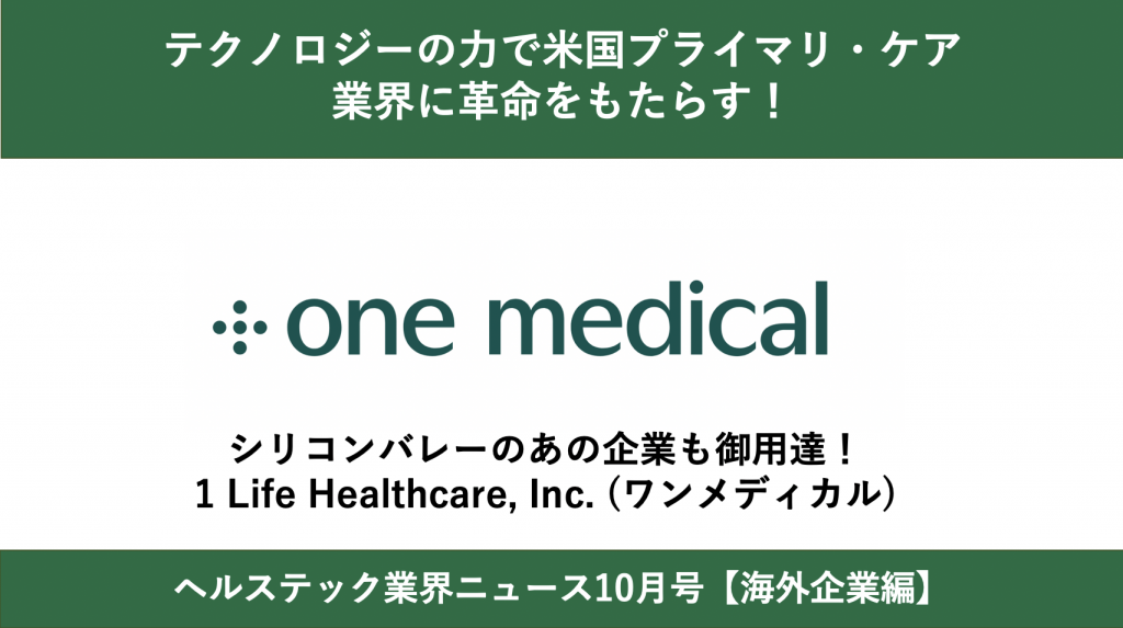 OneMedical-サムネイル