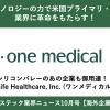 米国のプライマリ・ケア業界革命児 One Medicalをウォッチ開始! │ヘルステック業界ニュース10月号【海外企業編】