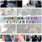 2020年、映画ベスト。そして僕がいま思うこと。