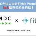JMDC、Fitbit社と提携しFitbit Premiumの法人向け独占販売契約権を取得、両者の視点を考察!|ヘルステック業界ニュース11月号②