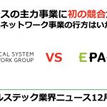【企業分析】メディシスの医薬品ネットワークにEparkが参入!メディシスが描く戦略とは? | ヘルステック業界ニュース12月号