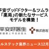平安グッドドクター、ツムラ中国支社と漢方分野で提携へ!|ヘルステック業界ニュース12月号