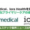 【ヘルステック業界ニュース8月号】米国プライマリーケア企業「One Medical」、「lora Health」を巨額買収を徹底考察!