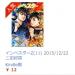Amazon史上最強!?【セール~5月7日(日)】「インベスターZ」が1円~投げ売りで販売!投資少しでも興味ある人は必読です