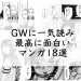 【GWに一気読み】数万冊を読破したマンガオタクが選ぶ最高に面白いマンガベスト18を選びました!
